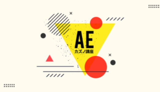 AEカズノ講座(AE Render)レビュー